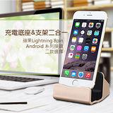 Apple iPhone Lightning 8pin & Android 手機 Micro接頭 充電座 支架 Dock底座 充電器