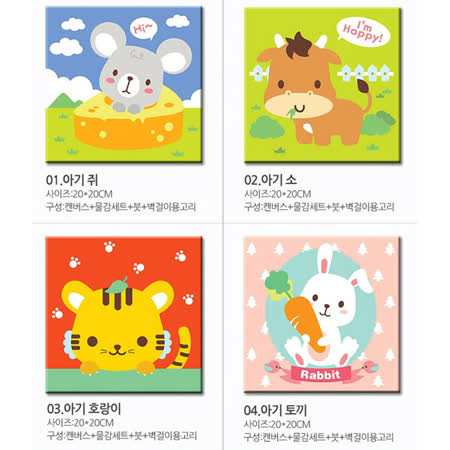 LOVIN 超萌韓版數字油畫可愛動物系列(01-04) 4幅 -friDay購物 x GoHappy