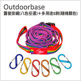 【Outdoorbase】戶外露營掛繩(1入) + 多用途鋁合金S鉤-5cm(6入)