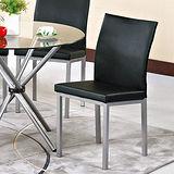 【愛麗娜】富麗黑色皮質銀腳餐椅