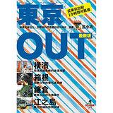 東京OUT:橫濱.箱根.鎌倉.江之島(最新版)
