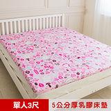 【奶油獅】 好朋友系列-馬來西亞進口100%天然乳膠床墊-5公分厚-單人3尺(俏麗粉)