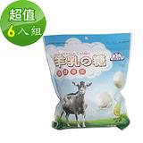 【嘉南羊乳】口味任選-嘉南羊奶糖/羊奶軟糖-6入組(300公克-奶素袋裝)