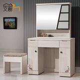 【文創集】蒂絲妮 3.2尺白木紋色化妝鏡台(含收納式化妝椅)