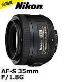 Nikon AF-S DX NIKKOR 35mm f/1.8G(公司貨)