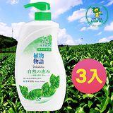 【日本LION植物物語】沐浴乳1000g(清爽抗菌)x3瓶