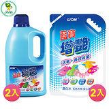 【LION藍寶】增豔漂白水2000ml X2瓶+增艷漂白水補充包1800mlX2包