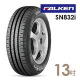【飛隼】SN832i省油耐磨輪胎 175/70/13 送專業安裝定位 (適用Tercel等車型)