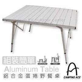 【台灣 CAMPING ACE】超強 剛炎快速可搭建鋁合金蛋捲桌(三段可調/附收納袋)).露營鋁捲桌 ARC-775