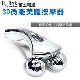 富士電通 Fujitek 3D微雕按摩器 FT-MA001