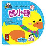 【風車圖書】FOOD超人Baby手搖鈴-醜小鴨-0~3歲互動音樂繪本(購物車)