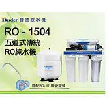 Buder五道式RO逆滲透純水機RO-1504