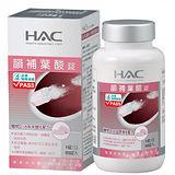 【永信HAC】韻補葉酸錠(90錠/瓶)