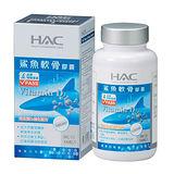 【永信HAC】鯊魚軟骨膠囊(120粒/瓶)