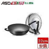 ASD 經典超耐磨炒鍋(32cm)