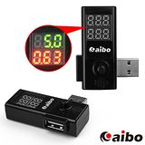 aibo PMT039 USB數位電表檢測電壓/電流 快速充電傳輸器(含切換鍵)