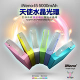 【買一送一】iNeno I5 天使水晶光環行動電源 5000mAh (台灣BSMI認證)