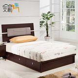 【文創集】莉絲琳 3.5尺胡桃色單人床三件式組合(床頭片+床台+床墊)