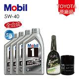 【Mobil 1】TOYOTA T35原廠級機油保養5W-40 含機油芯+放油塞墊片更換 送專業施工