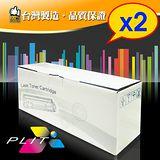 【PLIT普利特】HP CE320A(黑) 環保碳粉匣 2入優惠包