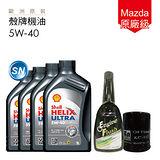 【SHELL】Mazda 原廠級每一萬公里機油保養5W-40 含機油芯+放油塞墊片更換 送專業施工