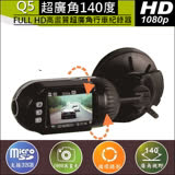Q5 Full HD 1080P高畫質行車紀錄器