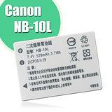 Canon NB10L / NB-10L 認證版 高容量防爆相機電池 PowerShot SX40/SX40HS/SX40IS/G1X類單機王SX50/G15/S110/G16