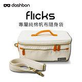 Dashbon Flicks 無線藍芽喇叭投影機專屬隨身袋 ABK111