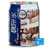 味全36法郎-典藏曼特寧咖啡240ml*6入