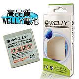 【WELLY】DXG 高容量鋰電池(900mAh) DSC-529 , DSC-629 , DSC-630