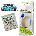 【WELLY】KODAK KLIC-7005/KLIC7005高容量鋰電池(900mAh) EasyShare C763
