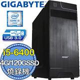 技嘉H110平台【輪迴術師】Intel第六代i5四核 SSD 120G燒錄電腦
