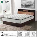 【KIKY】武藏-床頭一抽加高雙人5尺二件組(床頭箱+床底)