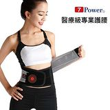 7Power-醫療級專業護腰1入(M/L/XL)