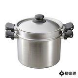 柳宗理-不鏽鋼義大利麵鍋(含外鍋、內鍋、鍋蓋共三件)