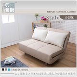 【典雅大師】Michelle米雪兒雙人簡約沙發床(3色)