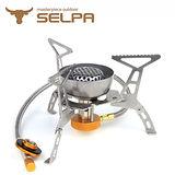 【韓國SELPA】高山可拆卸隨身爐/防風爐/登山爐