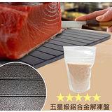 【金利害】快速解凍盤廚房好幫手一入+玫瑰塩300g(台灣MIT)