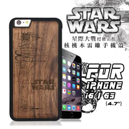 STAR WARS 星際大戰 iPhone 6/6s i6s 4.7吋 核桃木雷雕手機殼(帝國飛船) -friDay購物 x GoHappy