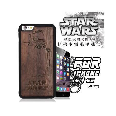 STAR WARS 星際大戰 iPhone 6/6s i6s 4.7吋 核桃木雷雕手機殼(帝國機器人) -friDay購物 x GoHappy