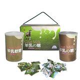 【嘉南羊乳-最佳伴手禮】嘉南綜合羊奶糖+羊乳軟糖-含禮盒(560公克-奶素罐裝)