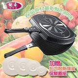 【鉅豪】 韓國不沾煎烤雙面鍋加贈抗冷耐熱微波保鮮蓋組-食材保鮮組