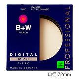 B+W 010 UV-Haze MRC多層鍍膜保護鏡(72mm/公司貨)