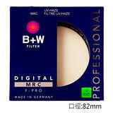 B+W 010 UV-Haze MRC多層鍍膜保護鏡(82mm/公司貨)