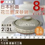 【萬古燒】日本製Ginpo銀峯花三島耐熱砂鍋-8號(適用2~3人)