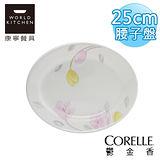 【美國康寧 CORELLE】鬱金香25cm腰子盤-6950EC