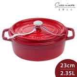 Staub 琺瑯鑄鐵橢圓形鍋 23cm 櫻桃紅