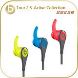 Beats Tour 2.5 耳塞式耳機-Active Collection