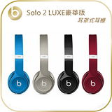 Beats Solo 2 LUXE豪華版耳罩式耳機