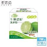 御衣坊 多功能檸檬油生態濃縮抗菌洗衣粉 18件組(100%天然檸檬油)